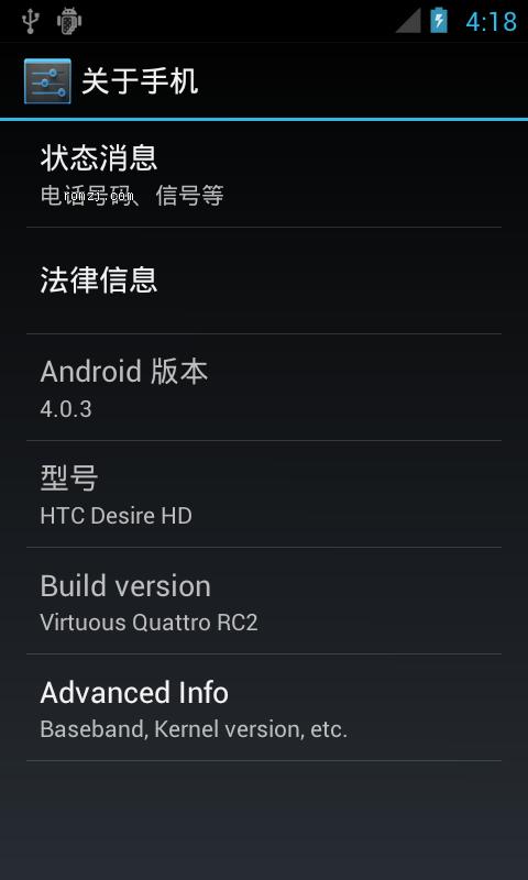 HTC Desire HD G10 ICS 4.0.3 RC2截图
