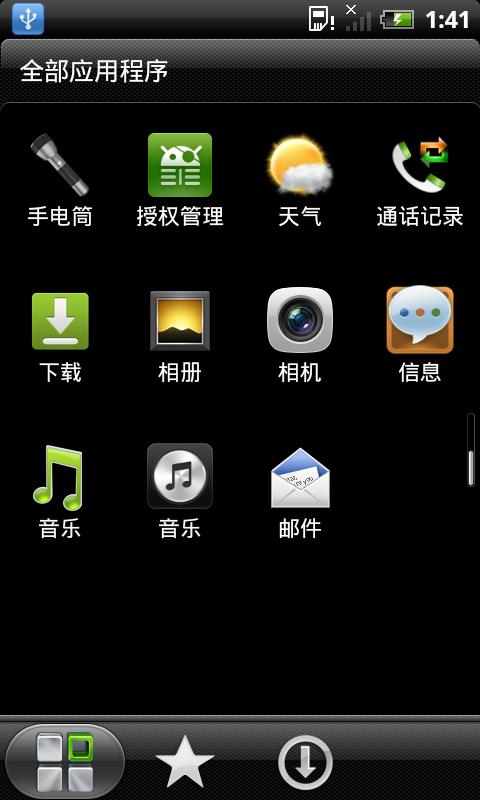 HTC Desire HD 基于VU2.39.0极度精简 稳定 流畅快速版截图