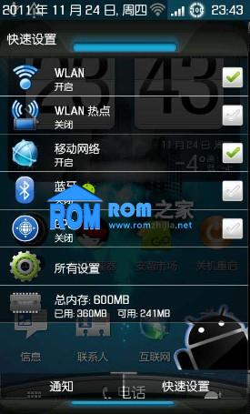 [2011.11.25] 基于Sense 3.0的高速稳定 长久使用终极版已发布截图