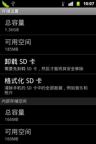HTC Hero_2.3.4极致精简截图
