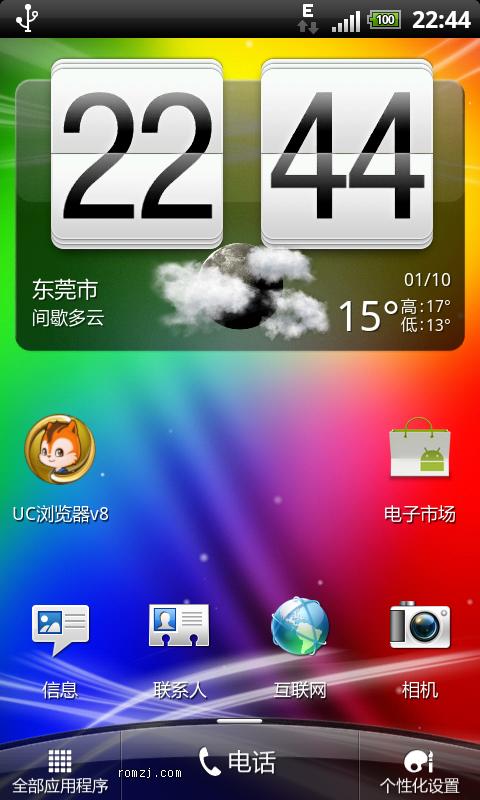 HTC G10 G11 G12 通刷 Sense3.5 2.3.5稳定流畅版截图