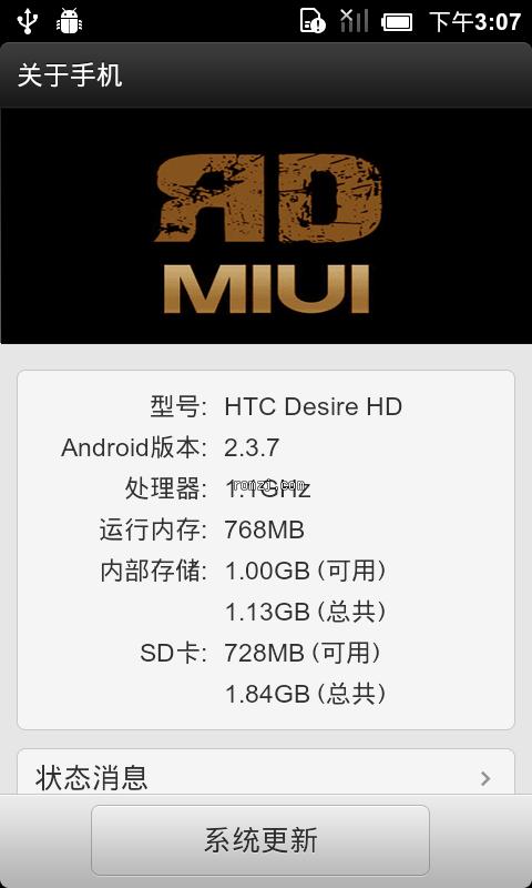 [2012.04.14] HTC G10 RD MIUI 2.4.13截图