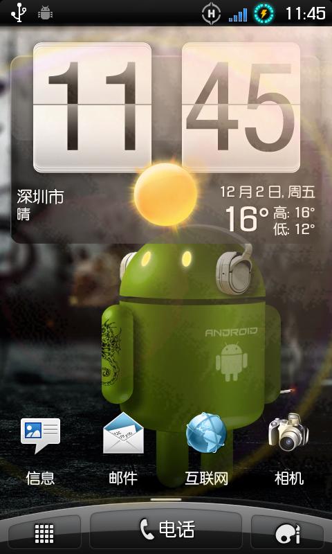 [2011.06.14]HTC Desire HD 倾力打造完美系统 带最新3.0组件截图
