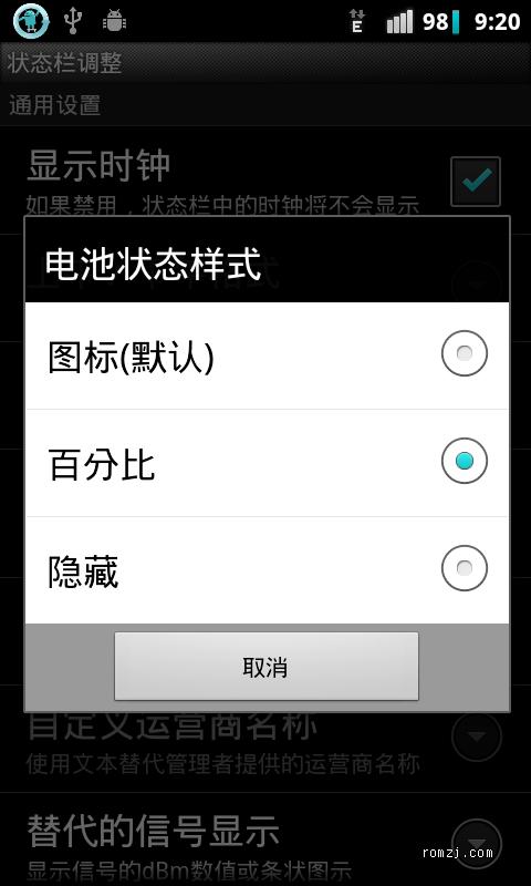 HTC G10 CM7 安卓2.3.7 完美无BUG0826夜版 体验安卓原生飞一样的速度截图