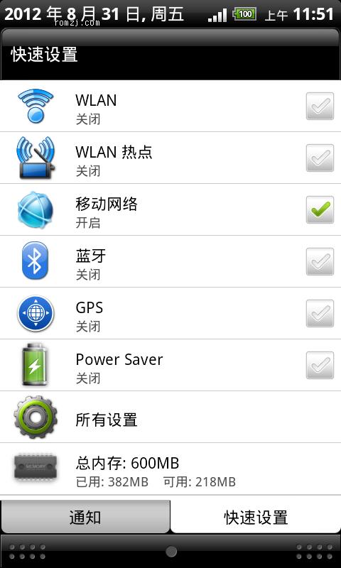 HTC G10 真正官方正式版 RUU3.16.921.3 献给追求稳定急速省电的机油截图