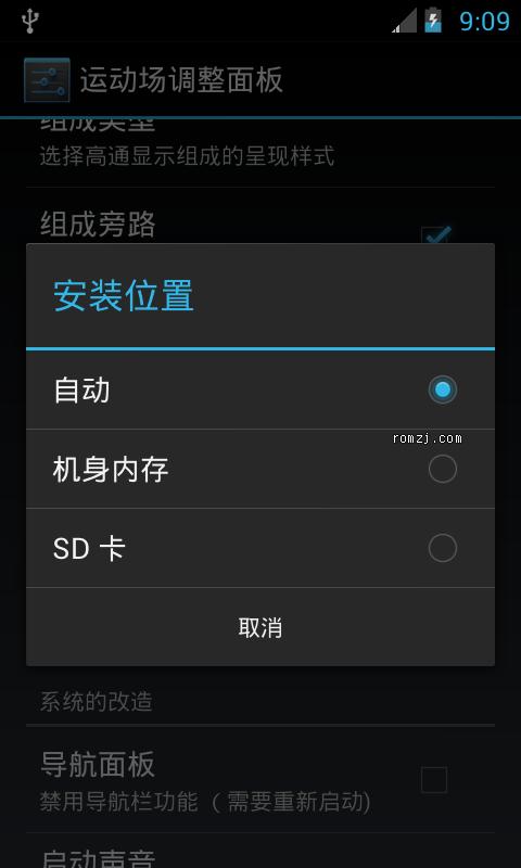 HTC EVO 4G 插卡写号通刷 最新4.0.4 汉化 修正版截图