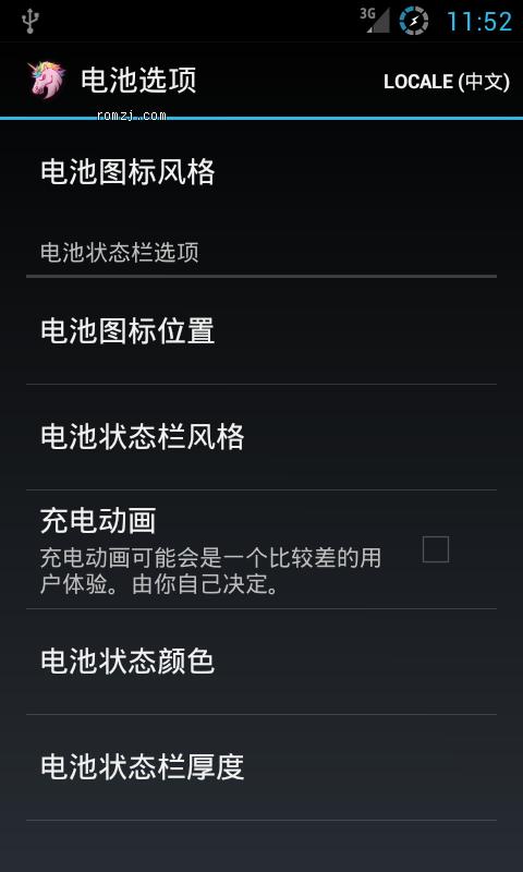 HTC EVO 4G 插卡写号通刷 基于Aokp_supersonic_build-34-CN 汉化截图