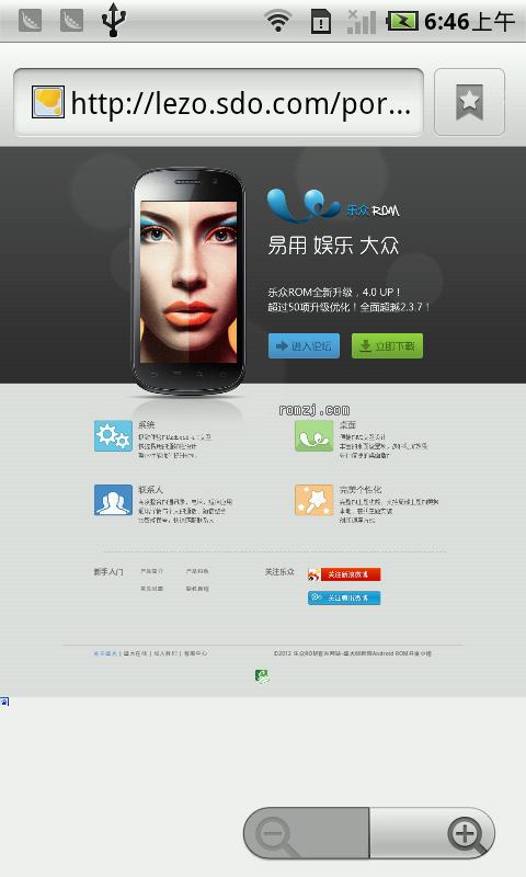 乐众ROM 1.9.21 for HTC EVO 4G截图