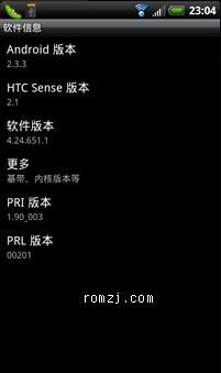 非常漂亮非常省电的纯净EVO 4G 2.3.3 ROM截图