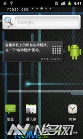 卓尔优化 EVO 4G CM2.3.7 带谷歌同步服务精简刷机包 顺滑ROM截图
