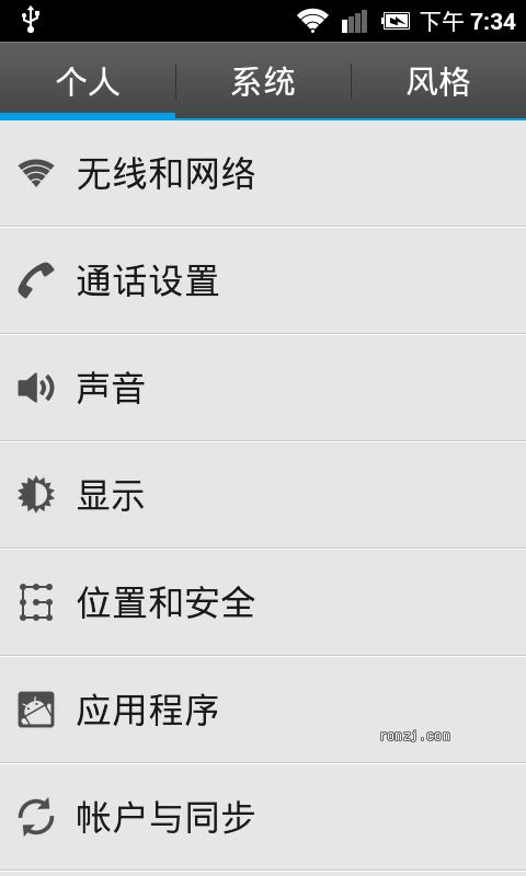 HTC EVO 4G 最新深度OS v0.7_120601 稳定极速省电截图