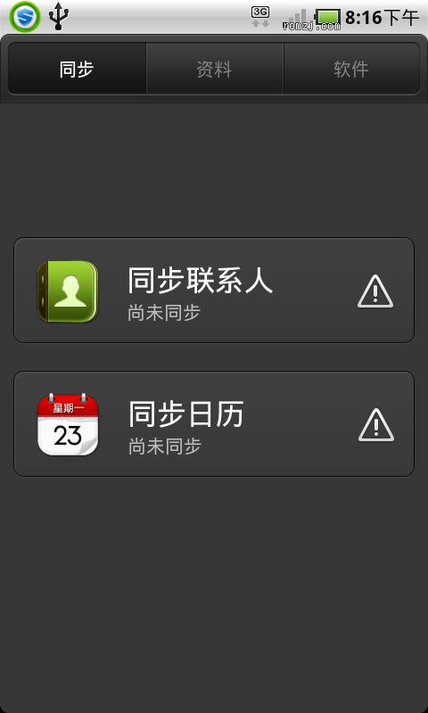 HTC EVO 4G 完美稳定 移植 乐众 Lezo ROM 1.6.8截图