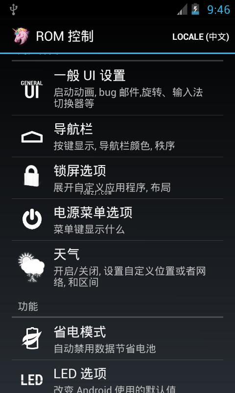 HTC EVO 4G 彩信apn增强 收音机 全景相机 aokp_supersonic_build-截图