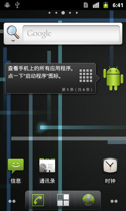 [Nightly 2012.09.23] Cyanogen团队针对HTC Hero G3(GSM版)截图