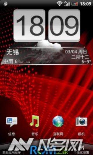 [2012.03.04]发布SSR Mix3D Sense3.5+Android 2.3.5极度精简截图