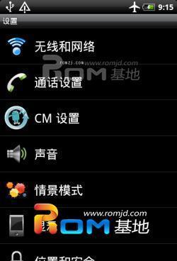 [02.28]HTC EVO 4G 基于最新CM本地化 优化wifi 屏蔽广告截图