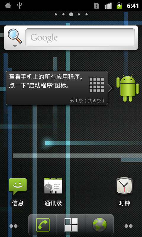 [Stable] Cyanogen团队针对HTC Magic G2定制ROM截图