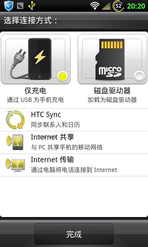 HTC EVO_4.67.651.3 精简 黄色主题版截图