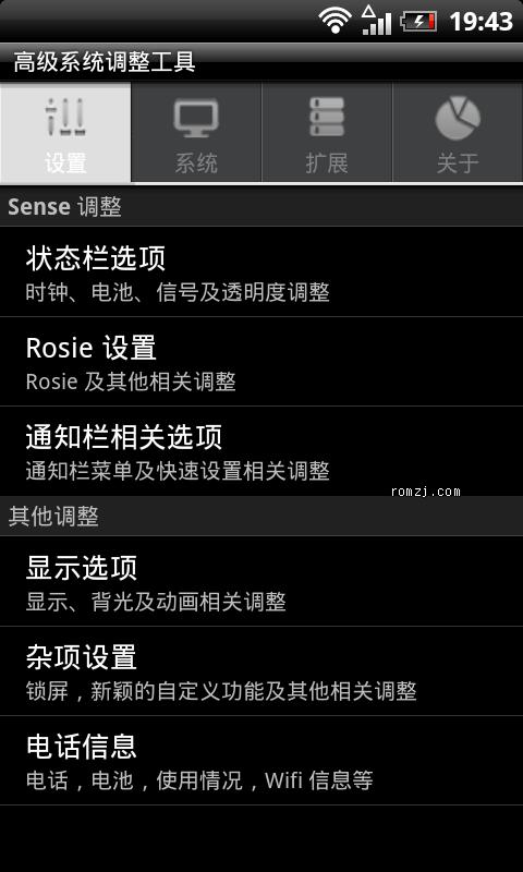 HTC EVO 4G 2.3.5 Sense 3.5 稳定版给力发布截图