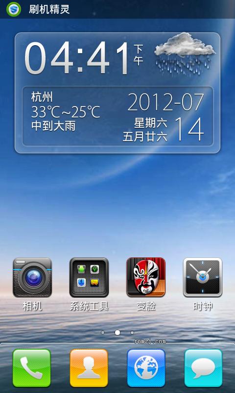 HTC EVO 4G 稳定移植 乐蛙OS LeWa_ROM_EVO4G_12.07.13截图