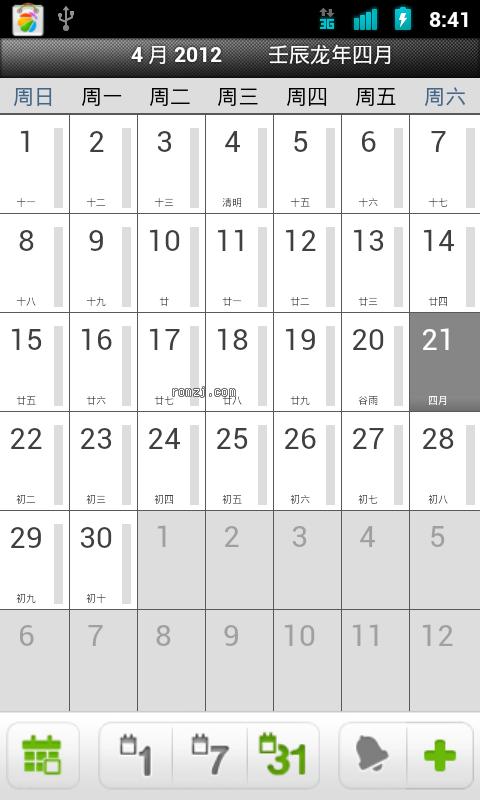 HTC EVO 4G 原生农历 来电归属地 综合优化 最新2.3.7 Beta3长期适用版本截图