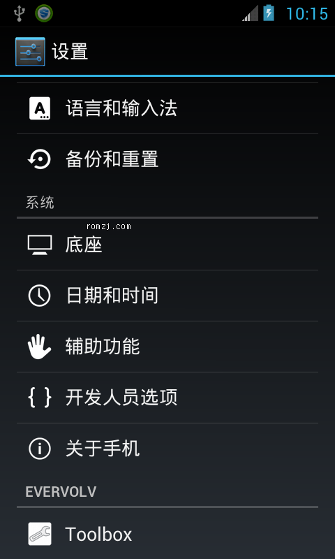 HTC EVO4G 最新ICS4.0.4 MazWoz-EVO-B6照相机 摄像机 全景相机均可用 截图