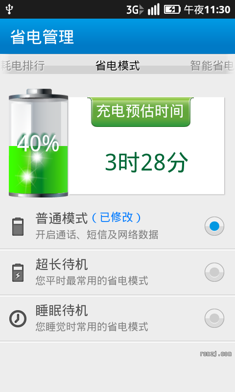 HTC EVO 4G 稳定移植 乐蛙OS12.06.29 LeWa_EVO4G_12.6.29截图