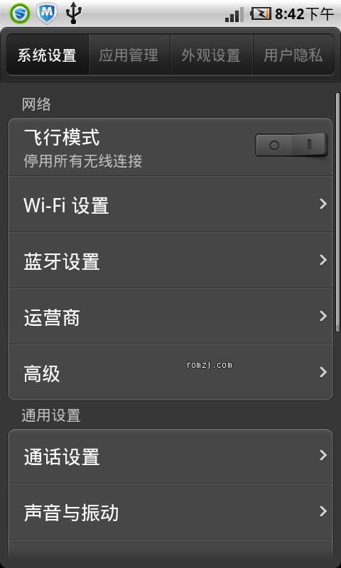 HTC EVO 4G 移植 乐众ROM Lezo_EVO4G_1.7.6 稳定 省电截图