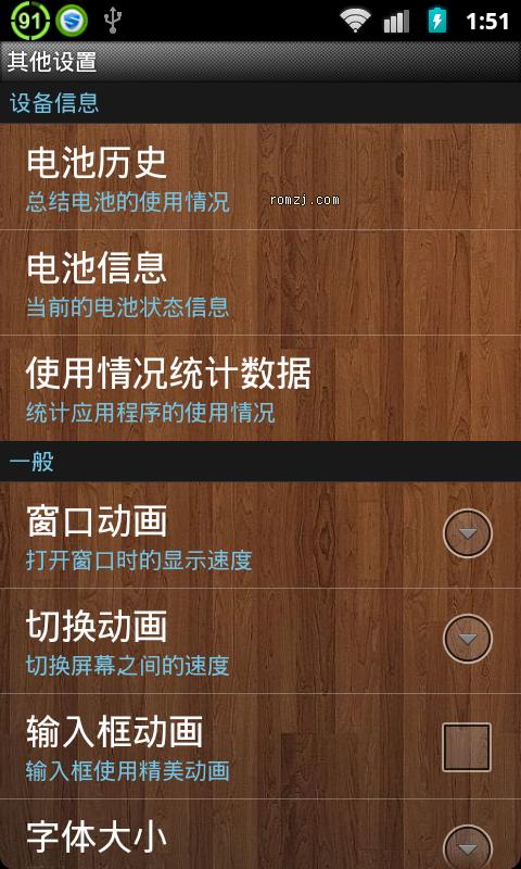 HTC EVO 4G CM7.2 0805 RC3 周版 经典之作 省电耐用 稳定 功能增强版截图