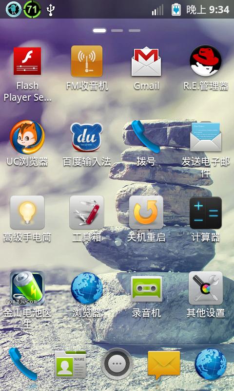 HTC EVO 4G 通刷 稳定移植 魔趣os update-mokeeos-v1.10.423截图