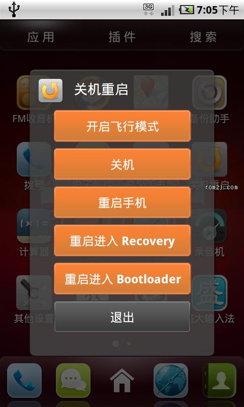 HTC EVO 4G 乐众2.3 官方功能修复版 Lezo 1.8.10截图
