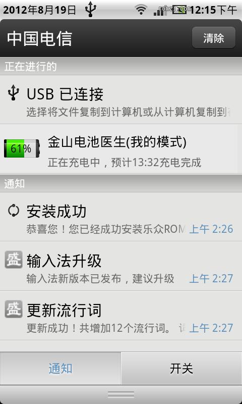 HTC EVO 4G 旗舰增强版 乐众ROM Lezo_EVO4G_1.8.17截图