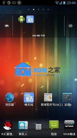 HTC G14 官方CM9改编版 来去电 多种特效 各种搭配自己刷截图