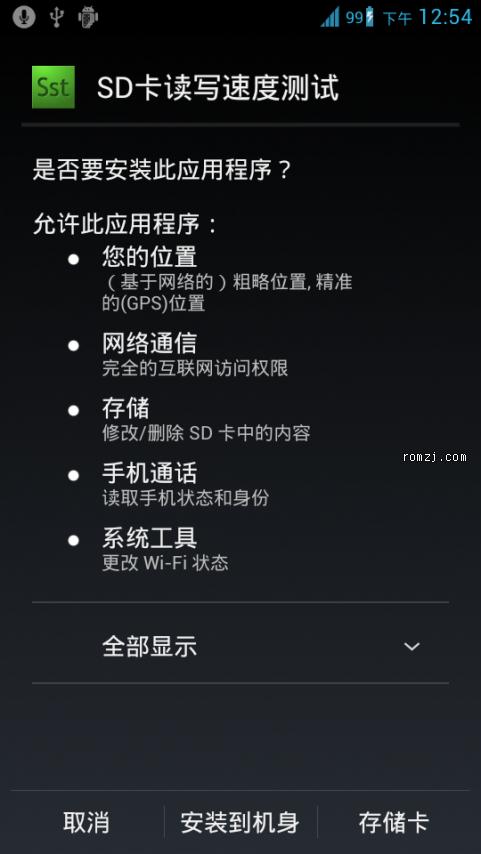 HTC G14 CM9 ICS4.0-Stable-Sensation 通话录音 JB特效 稳定完美截图