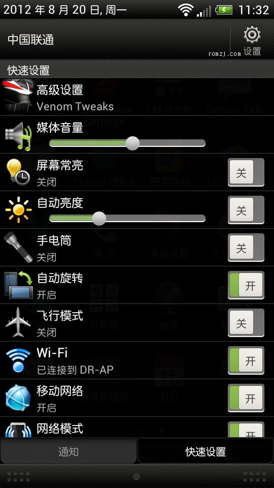 HTC G14-G18_情人节特别版_Sense4.0_完整毒蛇高级设置 完美体验截图