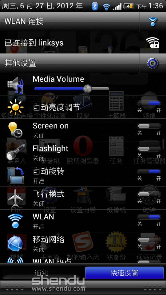 HTC G14 4.0 ROM ICS 4.0.3 Sense3.6精简美化版截图