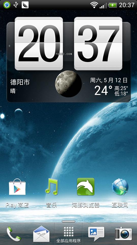 HTC Sensation 高级重启 tweaks 国内天气源 05.13 Storm_I6截图