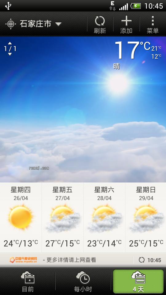 HTC Sensation 双4.0 最新RUU 定制壁纸 蓝牙 稳定省电版 OrDroid 3.0截图