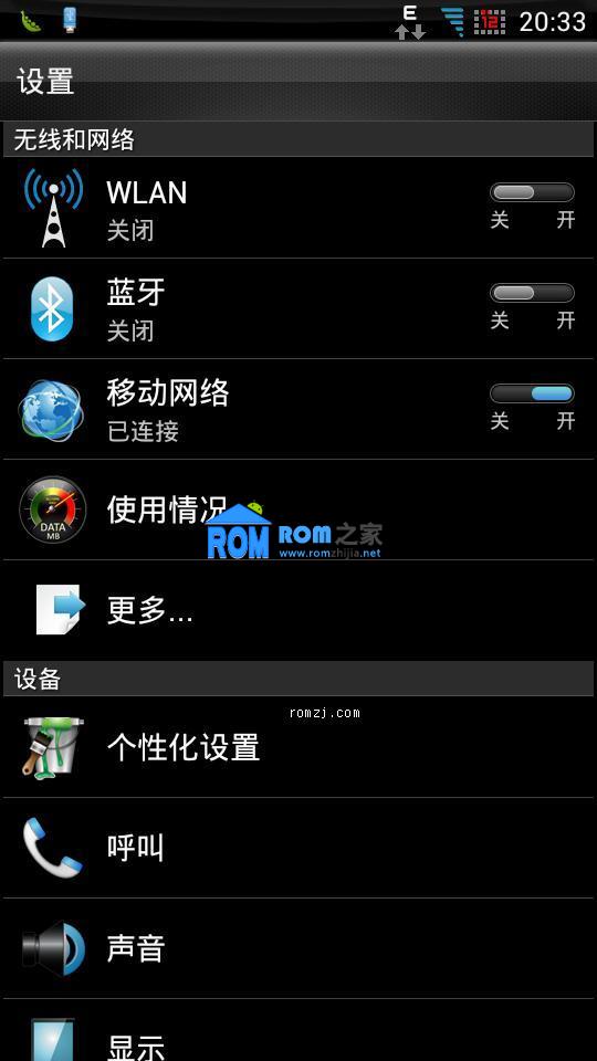 HTC Sensation Android4.0.3_Sense3.6 稳定优化 极速精简 美化 3截图