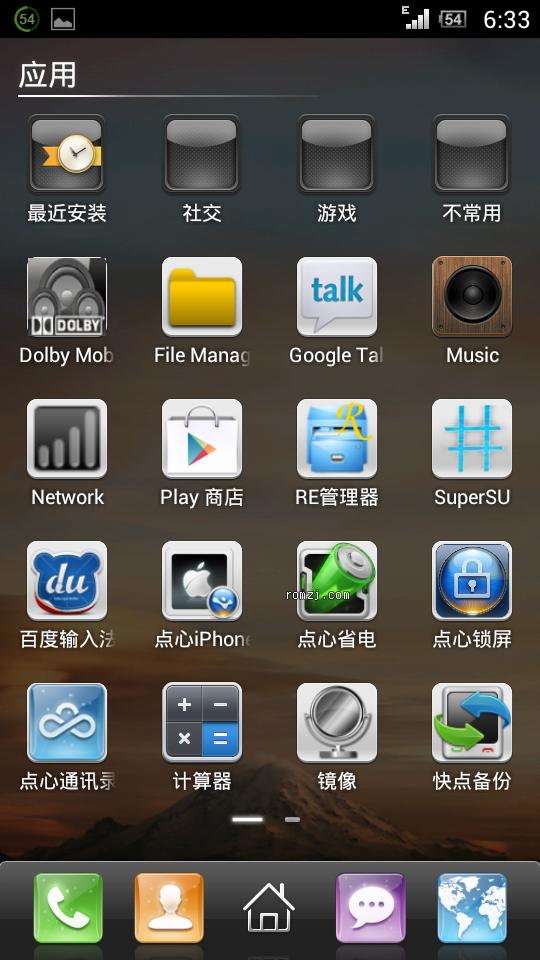 HTC Sensation 来去电归属 高级电源菜单 点心特有的风格截图