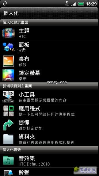 HTC Sensation 2.3.4 ROM,修复之前的一切bug,保证完美运行!截图