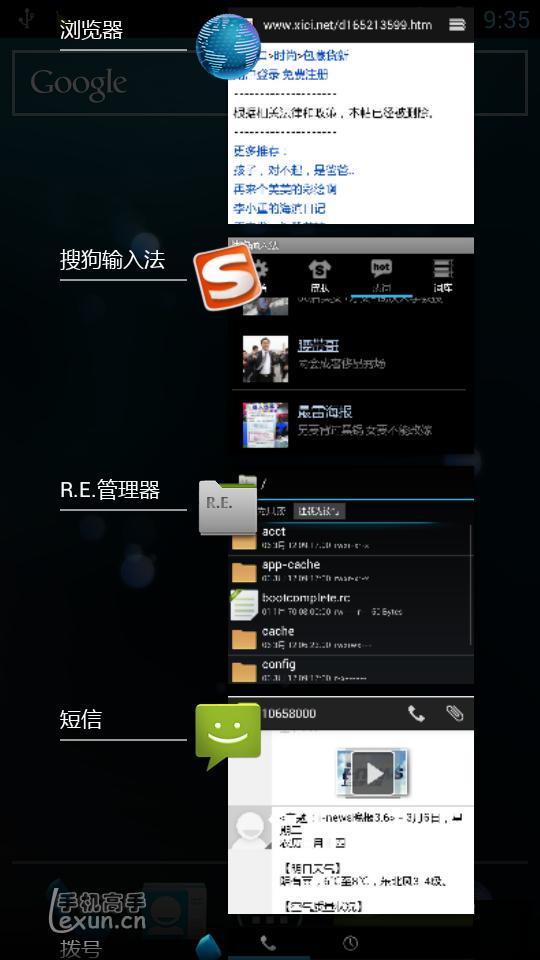 HTC Android4.0.3 ICS风格 稳定优化 简约而不简单截图