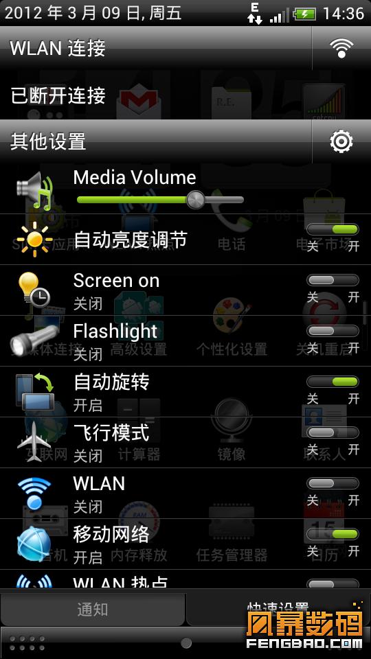 HTC Sesation G14 安卓4.0.3 Sense3.6 极速稳定精简截图