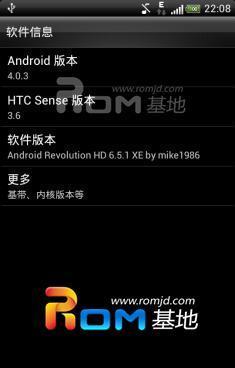 国外XDA排名第一 ARHD6.5.1_XE 安卓4.0.3_Sense3.6_3.32.401.1截图