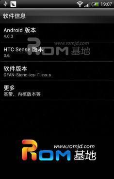 [03.02]Android 4.0.3 原生界面 Storm_I1 高级电源 快速重启 人脸识别 截图