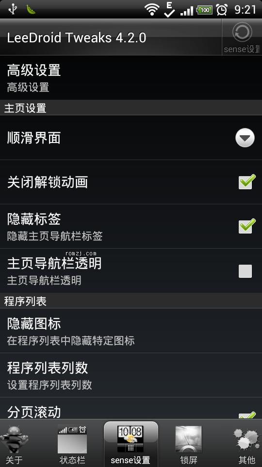 HTC Sensation 国内官方最新4.0 原版稳定省电 ROOT_Beats_Tweaks截图