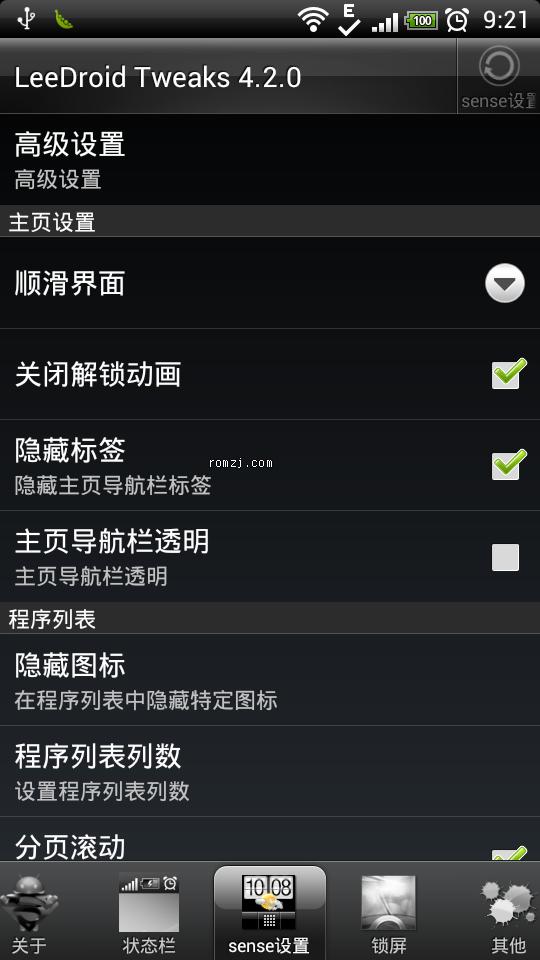 HTC Sensation 官方亚太版4.0 稳定省电 原版系统 tweaks 归属地截图