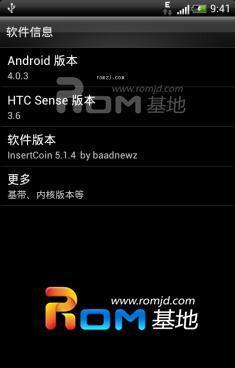 HTC Sensation 国外XDA排名第二 IC 5.1.4_XE 安卓4.0.3 优化截图