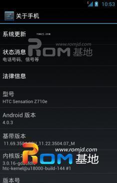 HTC Sensation ICS原生风格 基于HTC官方正式3.32.401.5 仅107M截图