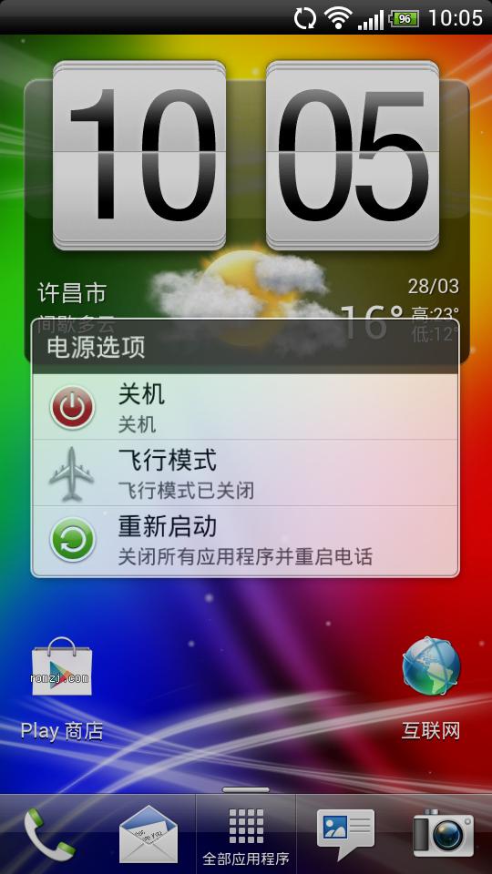 HTC Sensation 国外XDA排名第一 ARHD6.5.5_XE 精简优化截图